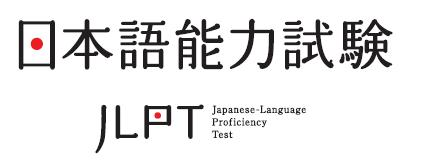JLPT+logo